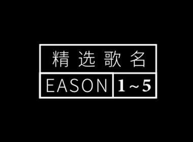 [字我修行]Eason精选歌名设计1~5