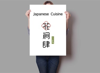 花涧肆  日式料理  LOGO设计------华慕设计