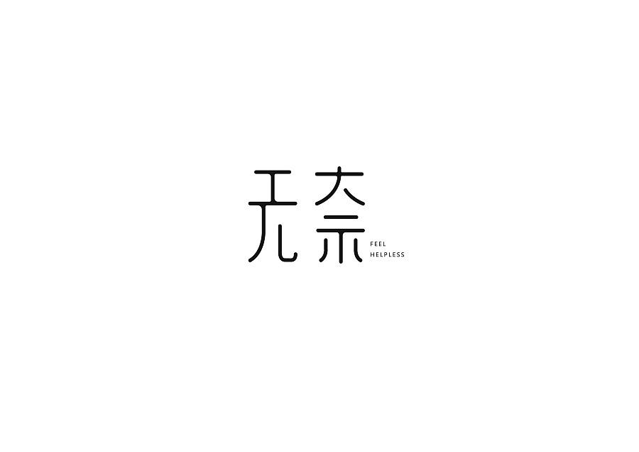 字体设计1