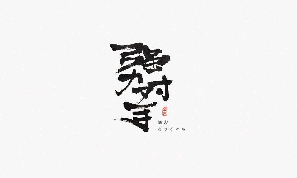 【灵度】手写书法字体 | 和风