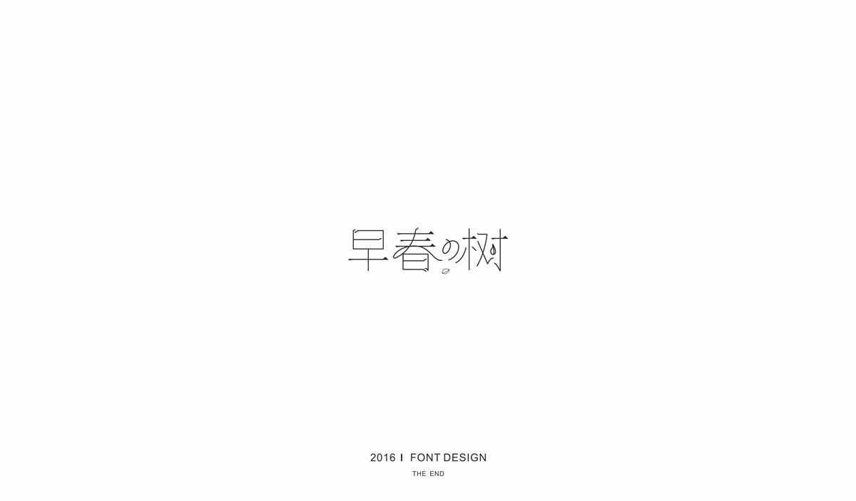 青柠字体设计|第一辑