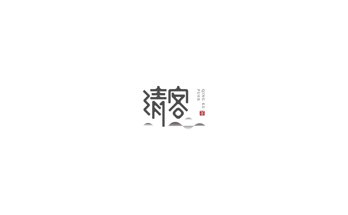 字造,2017年字体设计合集3