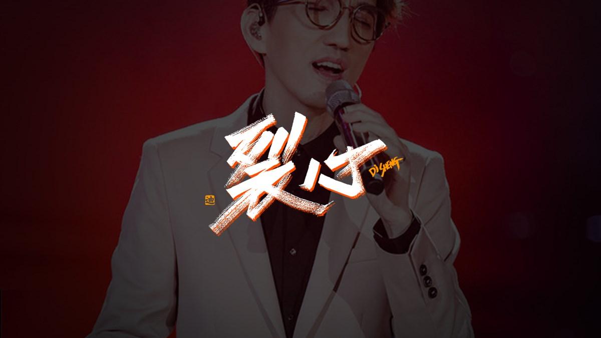 歌手-林志炫-迪升涂字