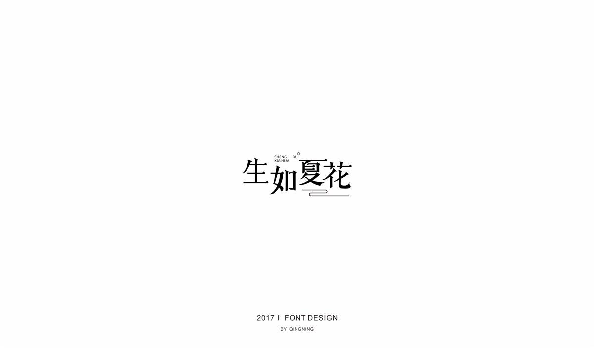 青柠字体设计|第二辑