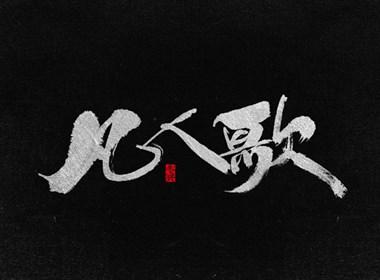 冬兴毛笔字体<2017叁月份>