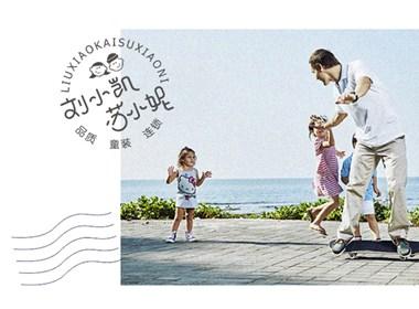 刘小凯&苏小妮(童装连锁)logo|辛未设计