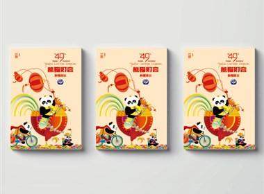第49屆成都國際熊貓燈會畫冊展示