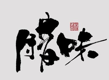 壹柒年-肆月份手书字体(壹)