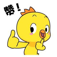 小黄鸡高登表情之赞字表情包小带抓龙虾图片