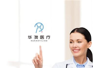 华澳医疗机构logo设计方案