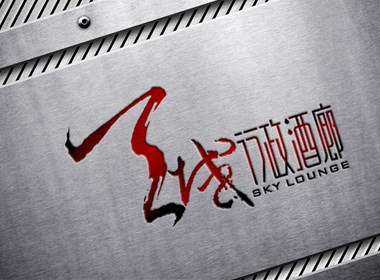 天域行政酒廊 标志(logo)作品|半笺赋形象设计 标志作品
