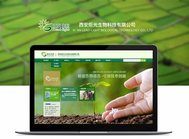 【Morse design】企业官网/WEB/西安炬光/生物科技/肥料