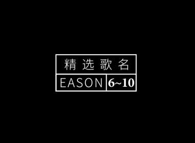 Eason歌名字体设计6~10