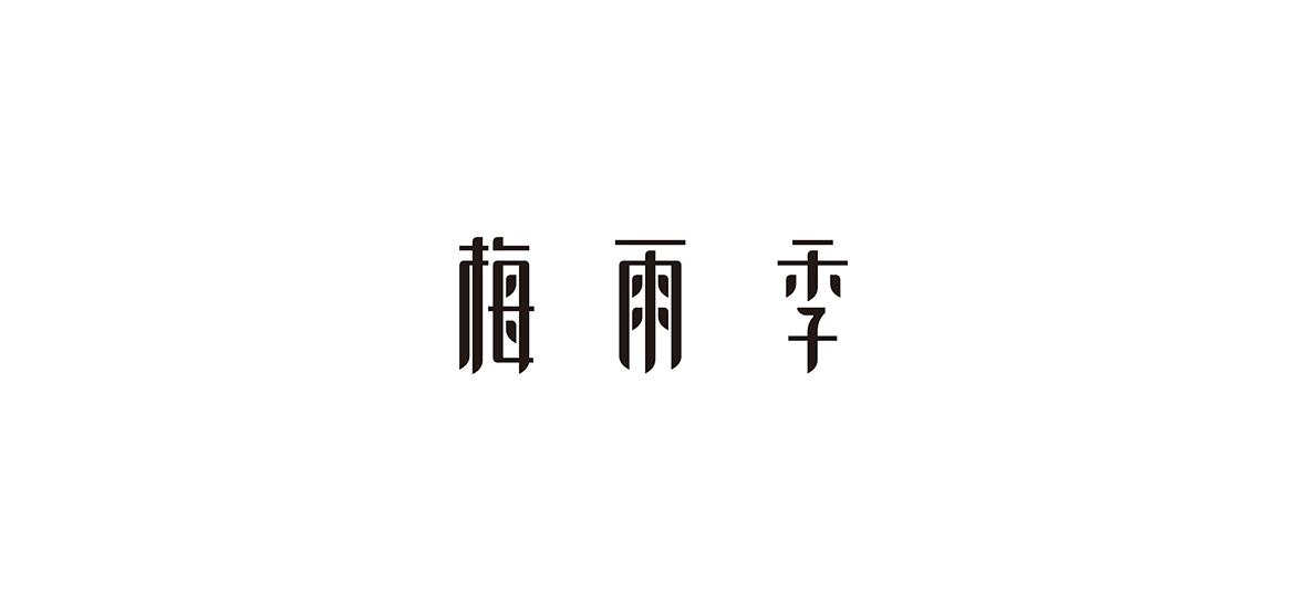 近期的一些字体设计