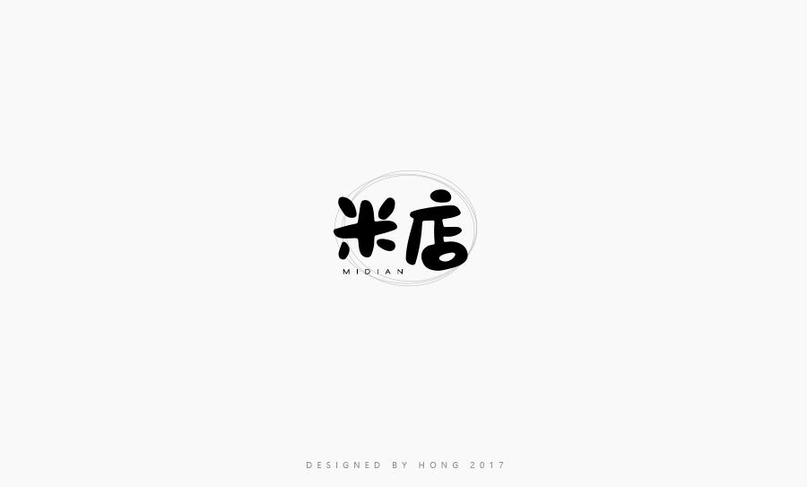 小刺猬 | 字體設計第三輯
