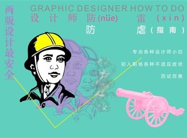 """""""倔""""设计师如何处理奇葩工作——出两版"""