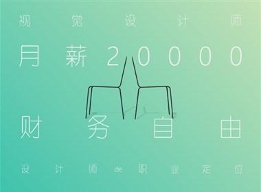 视觉设计师从月薪20000到财务自由的职业定位