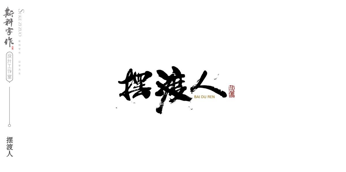 斯科字作 /2017/书法字杂记<二>