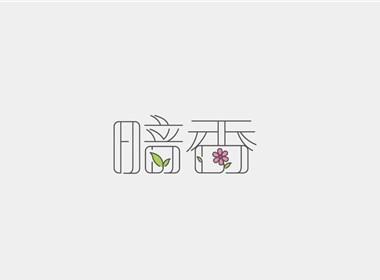 """""""字之美""""-字体设计一周总结-2017.4第一周,""""梁风波的字体设计"""""""