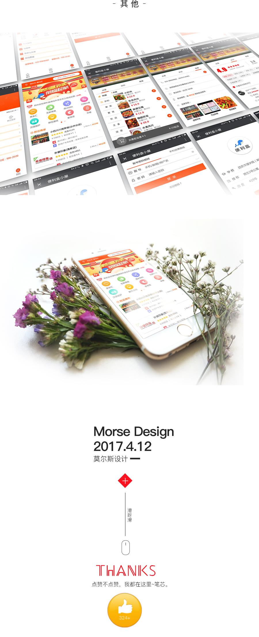 【Morse design】微信外卖商城GUI