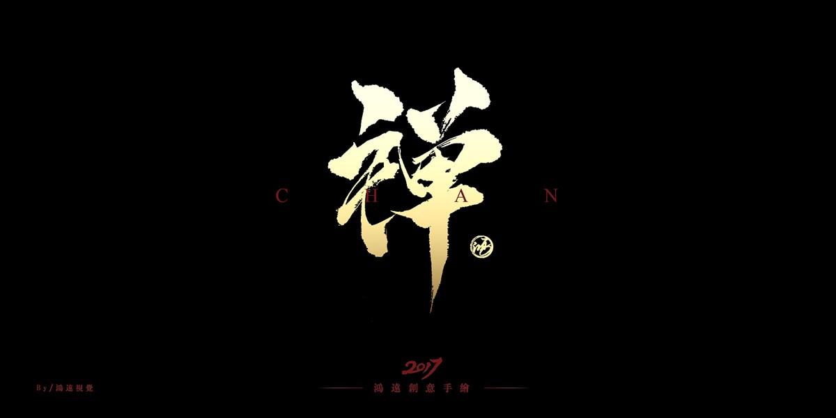 鴻-書(单字设)