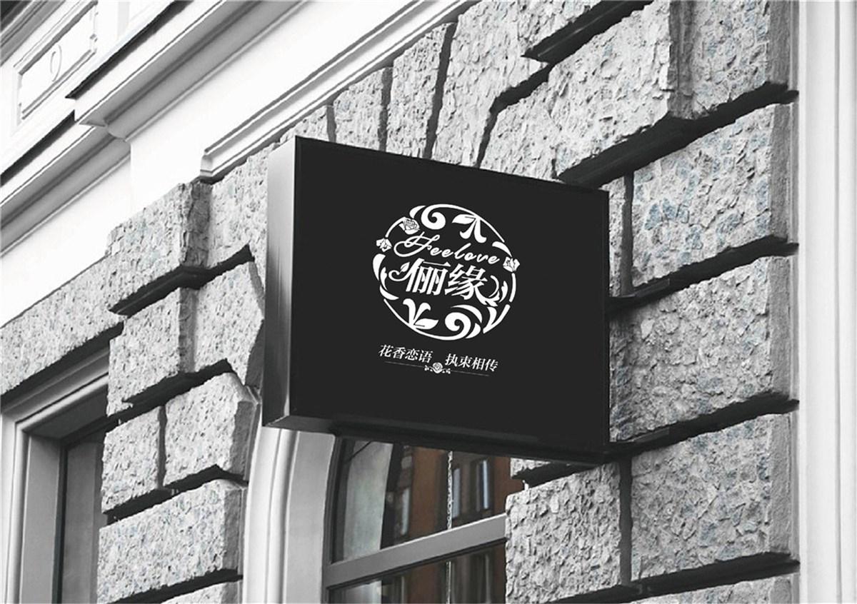 俪缘鲜花品牌形象设计 品牌设计 logo设计 济南设计 东德设计