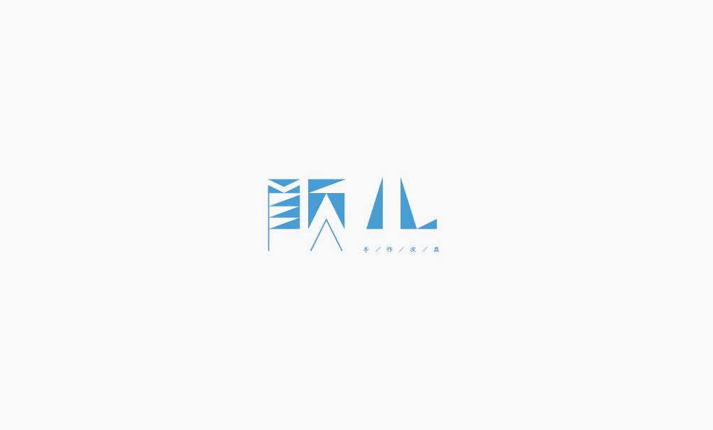 弘弢 . 字研 |第七部分