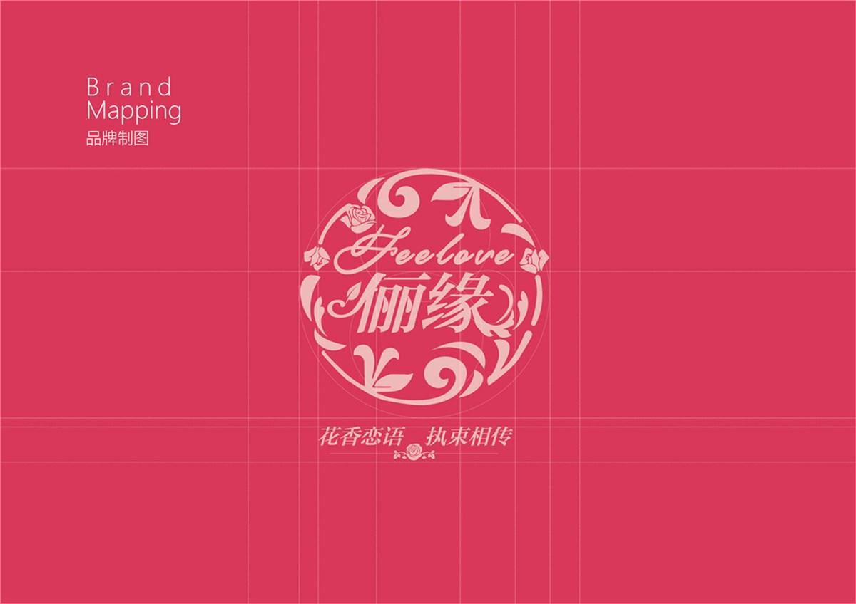 俪缘鲜花品牌形象设计|品牌设计|logo设计|济南设计|东德设计