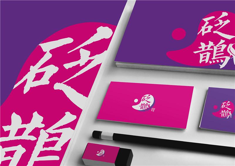 砭鹊中医汗蒸品牌形象设计|品牌设计|logo设计|济南设计|东德设计