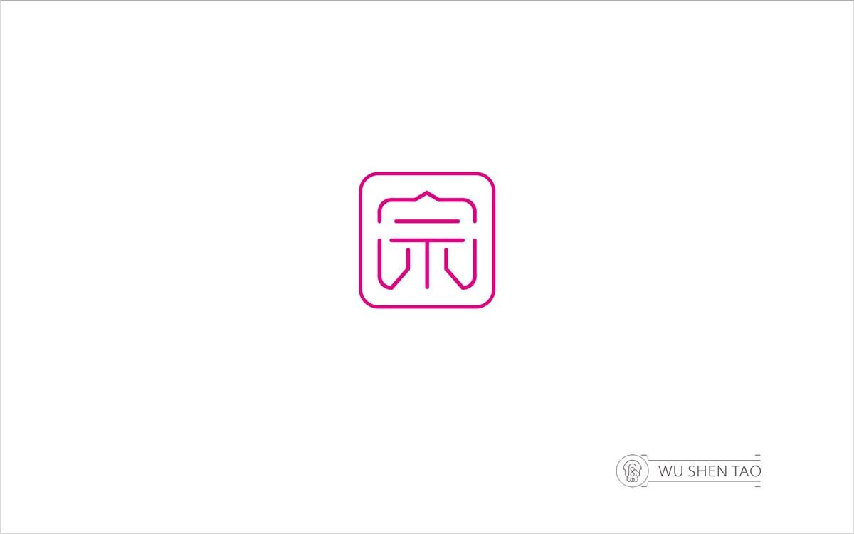 字由空间·字体/标志/数字/图形集(301张)