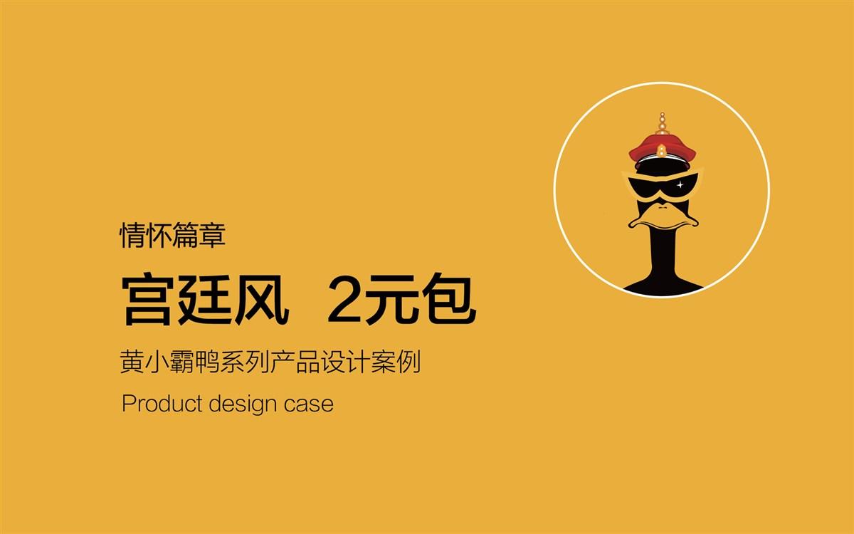 黄小霸休闲食品品牌包装设计|黄老泰食品包装设计|包装设计|平面设计|东德设计|济南设计