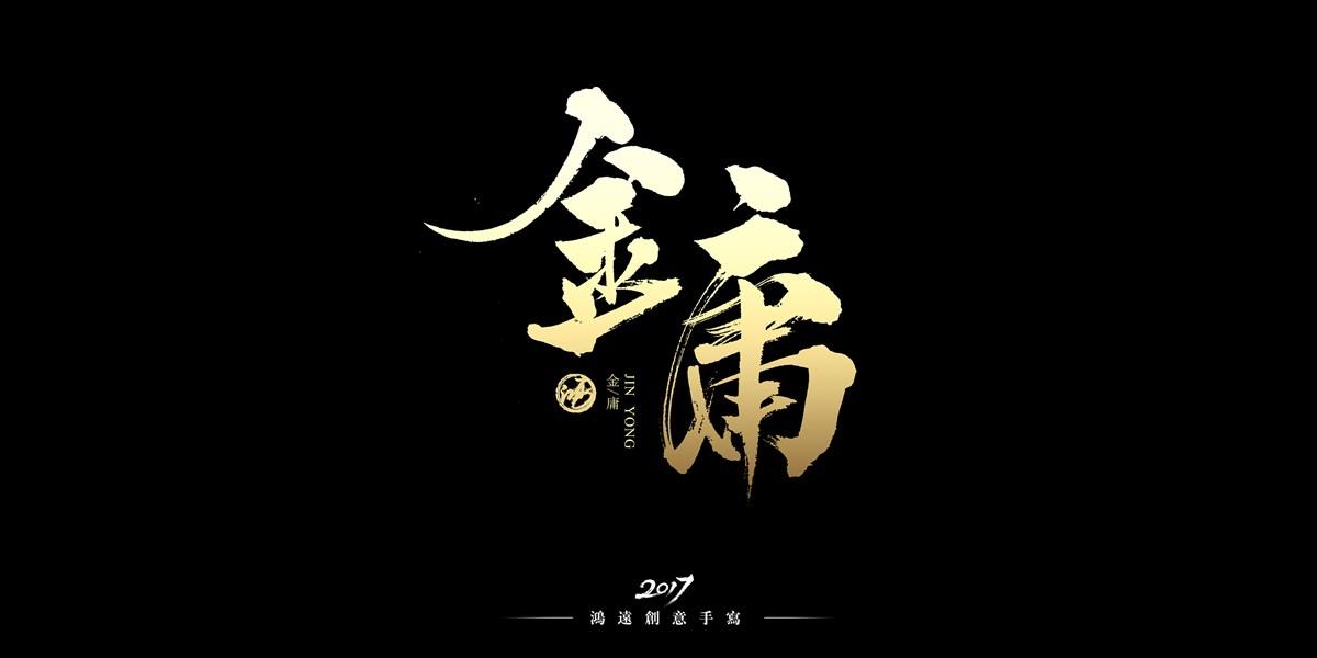 鴻-書(金庸主题)