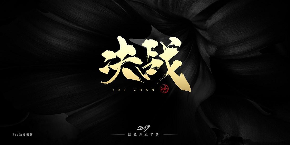 鴻-書(电影名)