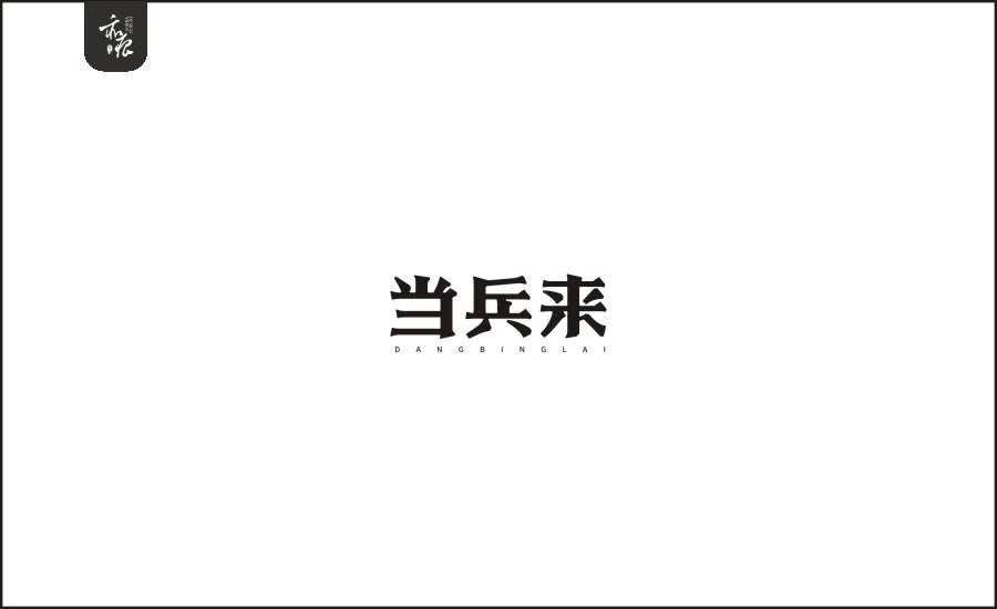 字体设计第六波