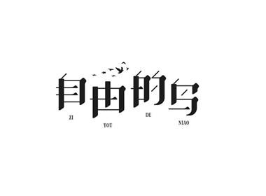 饭团君丨字体设计第五弹