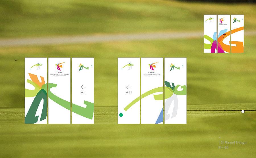 CAGC中国业余高尔夫球冠军赛品牌VI--时与间设计