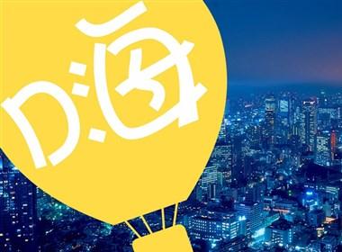 陕西电视台-旅游类节目品牌:嗨,我们出发吧