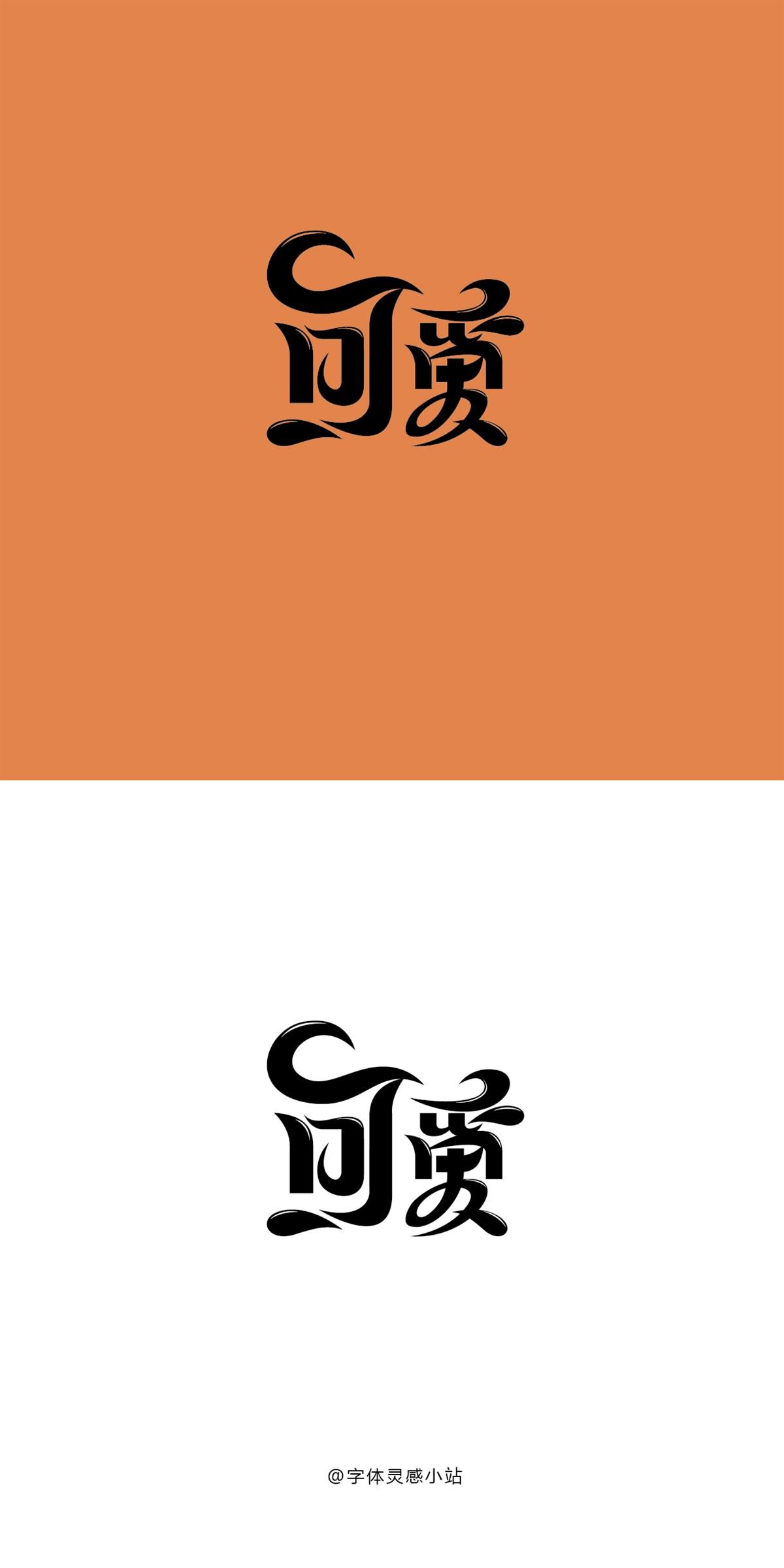 字体设计 主题情绪