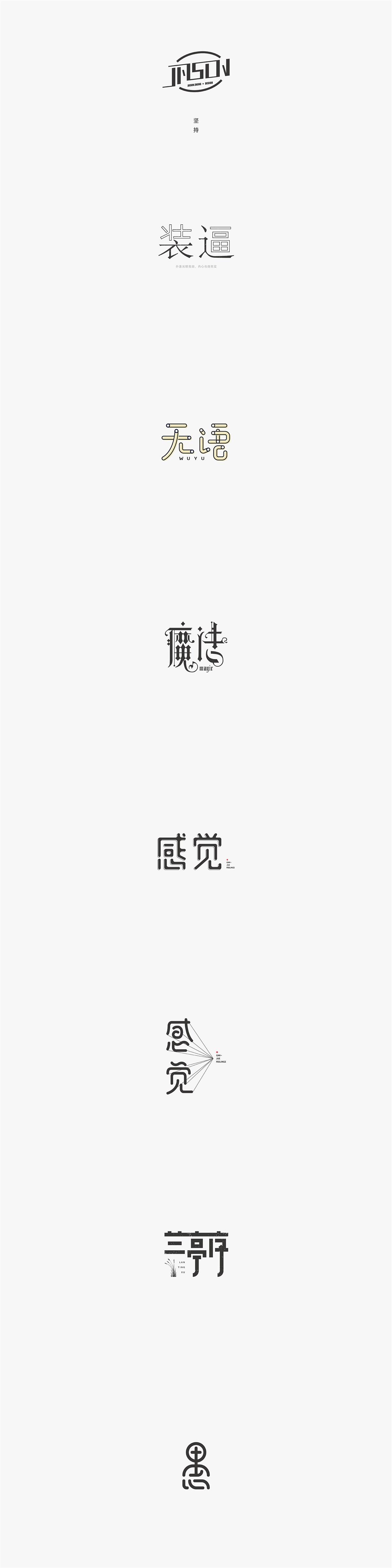 字语丨第壹集