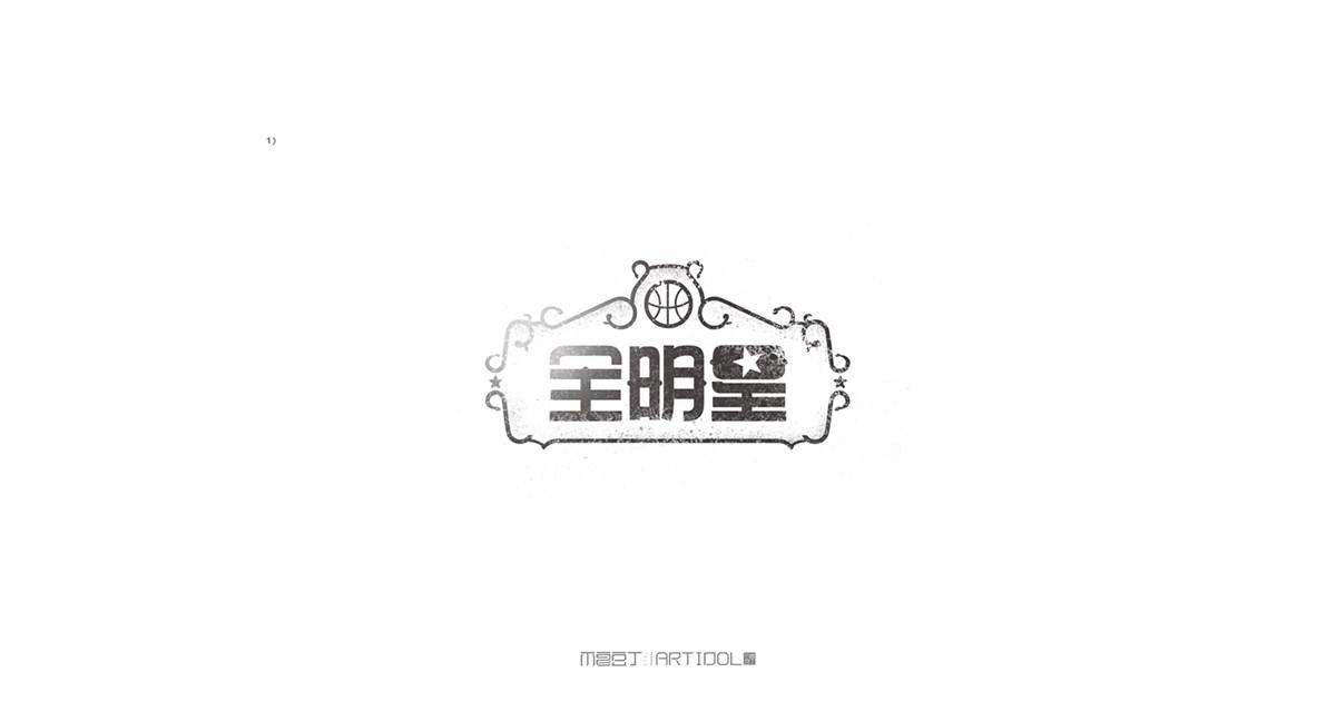 【字过半百】 精选60例总结 02集