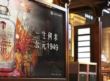 广告设计|五粮液·公元1949白酒