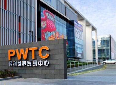 视觉识别系统|广州保利世界贸易中心