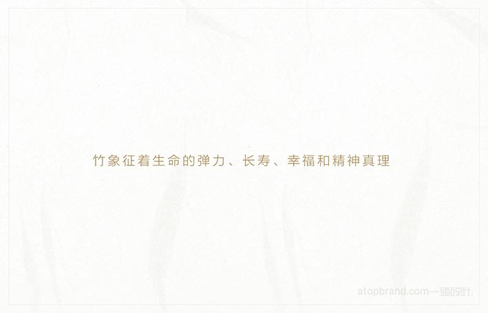 滋竹酒品牌全案设计