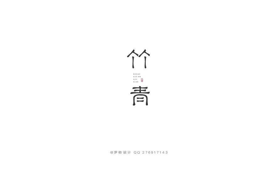日式风格字体标志设计