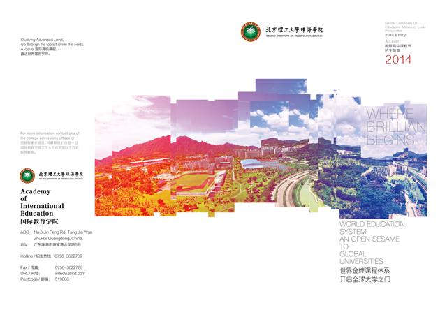 画册设计|北京理工大学珠海学院