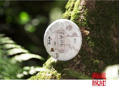 新道设计 俸字号普洱茶包装设计 昆明茶叶包装