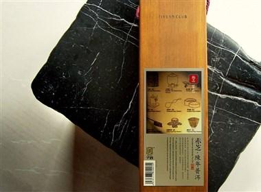 子園赤芝陳年普洱茶包裝--時與間設計