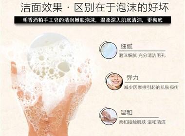 酒粕皂详情页