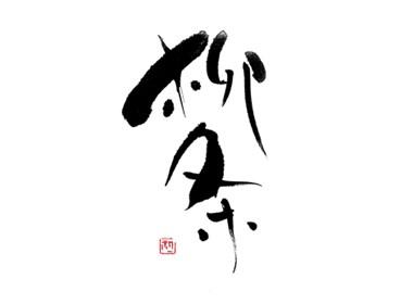 小字集-2017-《壹》