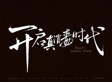 字体/标志小结【一】